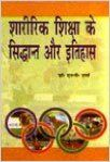 Sharirik shiksa ke shidhant or itihas: Book by N. P. Sharma