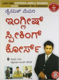 Dynamic Memory English Speaking Course Through Kannad (PB): Book by Biswaroop Roy Chaudhary