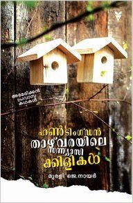 Huntingdon Thazvarayile Sanyasikkilikal (First Edition  2015): Book by Murali.J.Nair