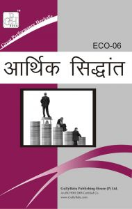 ECO6 Economic Theory (IGNOU Help book for ECO-6 in Hindi Medium): Book by GPH Panel of Experts