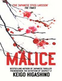 Malice : Book by Keigo Higashino