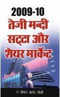 Share Bazar Teji Mandi & Satta Market Hindi(PB): Book by Kewal Anand Joshi