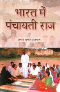 Bharat Mein Panchyati Raaj (Hardcover): Book by Pramod Kumar Agrawal