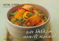 Cooking Under Ten Minutes (Gujarati)): Book by Tarla Dalal