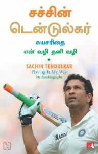 Playing it My Way : My Autobiography (Paperback): Book by Sachin Tendulkar, Boria Majumdar