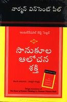 The Power of Positive Thinking NEW (Telugu): Book by Norman Vincent Peale
