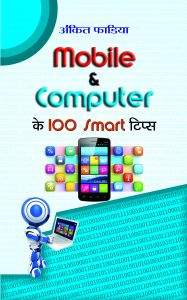 MOBILE & COMPUTER KE 100 SMART TIPS : Book by ANKIT FADIA