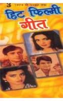 Hit Filmi Geet 1971 To 1980 Part III Hindi(PB): Book by Kumud Rastogi