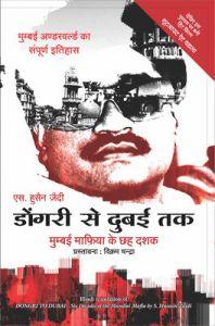 Dongri Se Dubai Tak : Mumbai Mafia Ke Chheh Dashak (Paperback): Book by S. Hussain Zaidi
