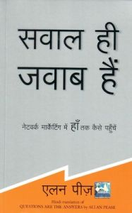 Questions are the Answers (Hindi): Book by Allan Pease