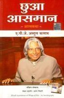 Wings of Fire: An Autobiograpy (Hindi): Book by Arun Tiwari