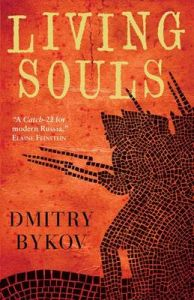 Living Souls (English): Book by Dmitry Bykov