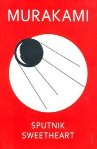Sputnik Sweetheart (English) (Paperback): Book by Haruki Murakami