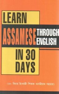 Learn Assamese Through English In 30 Days English(PB): Book by Krishna Gopal Vikal