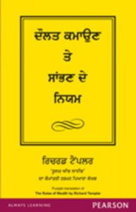 Rules Of Wealth - Punjabi: Book by Richard Templar