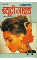 Diamond Beauty Guide Hindi(PB): Book by Asha Pran