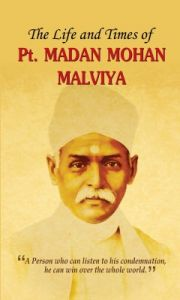 The Life and Times of Pt. Madan Mohan Malviya (English) (Hardcover): Book by Manju 'Mann'