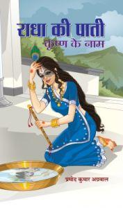 RADHA KI PAATI, KRISHAN KE NAAM (Hardcover): Book by PRAMOD KUMAR AGRAWAL