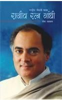 Rajiv Ratan Gandhi Hindi(PB): Book by Meena Agarwal