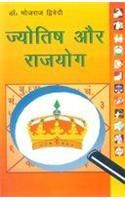 Jyotish Aur Rajyog Hindi(PB): Book by Bhojraj Dwivedi