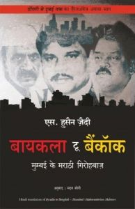 Byculla to Bangkok: Book by S. Hussain Zaidi