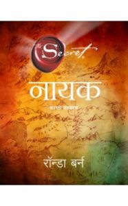 Nayak (Hero) (marathi): Book by BYRNE RHONDA