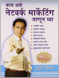 Kya Hai Network Marketing Marathi(PB): Book by Surya Sinha