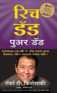 Rich Dad Poor Dad (Paperback): Book by Robert T. Kiyosaki