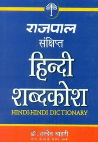 Rajpal Concise Hindi Dictionary | Book by Bahri, Dr  Hardev | Best