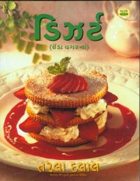Eggless Desserts (Gujarati): Book by Tarla Dalal