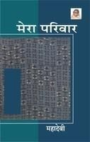 Mera Pariwar: Book by Mahadevi Verma