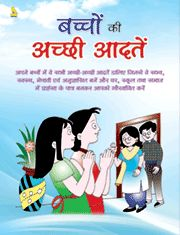 BACCHO KI ACHHI ADATEIN: Book by PUSTAK MAHAL EDITORIAL BOARD