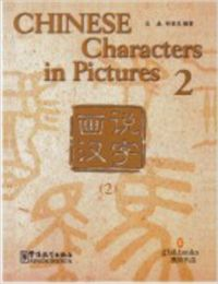 CHINESE CHARACTERS IN PICTURES 2 (English): Book by Sinolingua