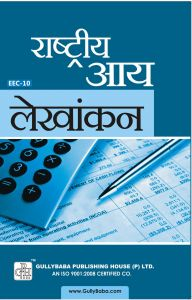 EEC10 National Income Accounting (IGNOU Help book for  EEC-10  in Hindi Medium): Book by GPH Panel of Experts