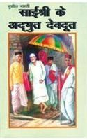 Sai Sri Ke Adbhut Devdoot Hindi(PB): Book by Sushil Bharti
