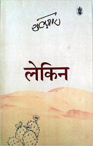 Lekin (Hardcover): Book by Gulzar