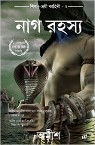 The Secret of the Nagas (Bengali): Book by Amish Tripathi