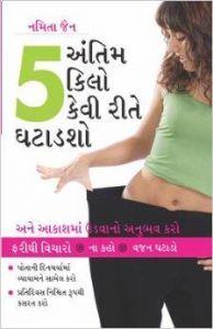 How To Loose The Last 5 Kilos PB Gujarati: Book by Namita Jain