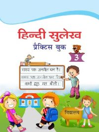 Hindi Sulekh : Practice book  3: Book by Editorial Team