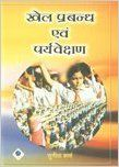 Khel Prabandh evum Paryavekshan (English): Book by Sunita Sharma