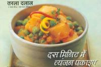 Cooking Under Ten Minutes (Hindi): Book by Tarla Dalal