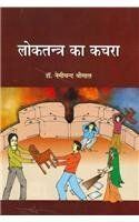 Loktantra Ka Kachra ( Hindi ) (English): Book by Nemichand Shrimal