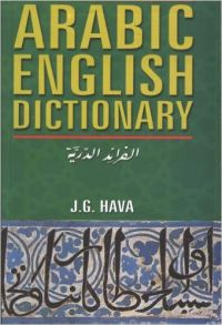 Arabic English Dictionary For Advanced Learners (English) New edition Edition: Book by J. G. Hava