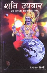 Shani Upchaar Hindi (PB): Book by Bhojraj Dwivedi