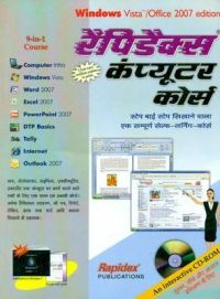 Rapidex computer course hindi book by pustak mahal editorial rapidex computer course hindi book by pustak mahal editorial board fandeluxe Gallery