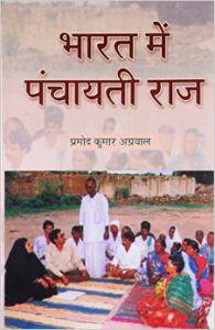 Bharat Mein Panchayati Raaj (Hardcover): Book by Pramod Kumar Agrawal