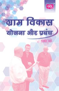 MRD103 Rural Development Planning And Management in Hindi (IGNOU Help book for MRD-103 in Hindi Medium): Book by GPH Panel of Experts