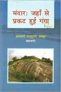 MANDARA JAHA SE PRAKAT HUI GANGA (Hardcover): Book by Aacharya Parashuram Thakur (Bramhavadi)