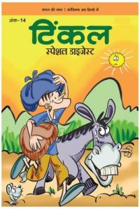Tinkle Special Digest  Vol. 14(Hindi): Book by RAJANI THINDIATH