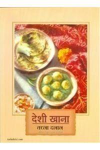 Desi Khana (Hindi): Book by Tarla Dalal